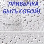 Диалог о …жизни, или откуда берутся привычки БЫТЬ СОБОЙ))