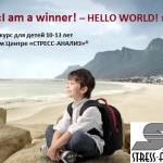 Новый курс для детей 10-13 лет в Киевском Центре «СТРЕСС-АНАЛИЗ» ® . Детский психолог