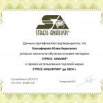Сертификат Стресс Аналитика до 2024 года